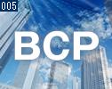 企業の事業継続を確立させるBCP対策