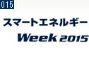 スマートエネルギーWeek2015