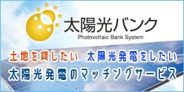 太陽光バンク 太陽光発電設置希望のお客様と土地を貸したいお客様のマッチングサービスサイト