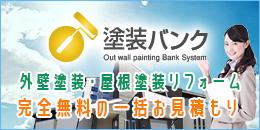 塗装バンク 外壁塗装・屋根塗装リフォームの一括お見積り紹介サービスサイト