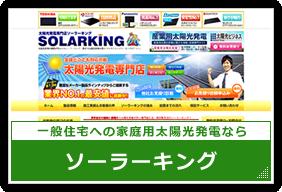 家庭用太陽光発電ならソーラーキング