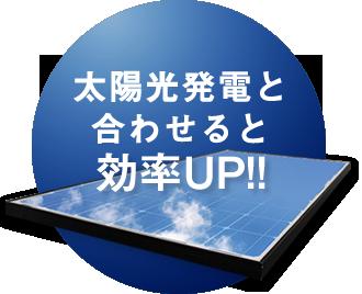 太陽光発電と合わせると効率UP!!