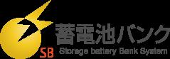 蓄電池バンク