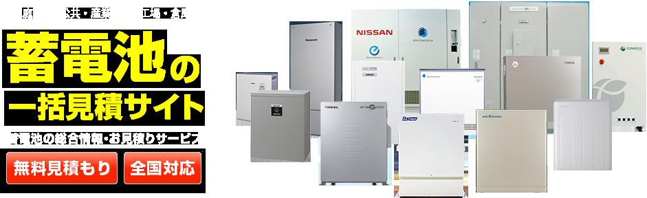 国内最大級の蓄電池総合情報サイト「蓄電池バンク」。完全無料のお見積りサービスを提供しています。