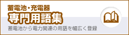 蓄電池専門用語集