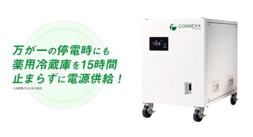 ワクチン保冷庫の停電対策に非常用小型蓄電池『PEシリーズ』