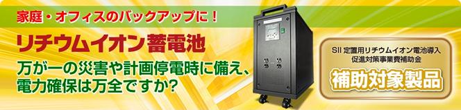 蓄電システムメーカースマートパワーシステム