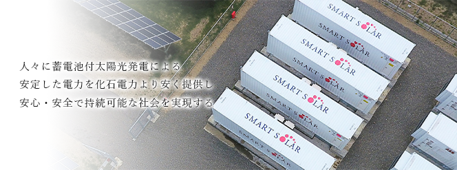 蓄電システムメーカースマートソーラー