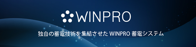 蓄電システムメーカーWINPRO